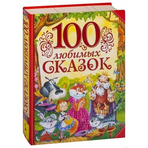 (Росмэн) 100 любимых Сказок.
