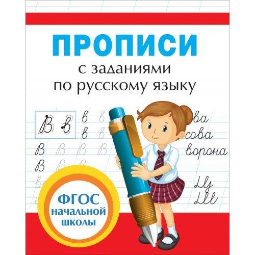(Росмен) Прописи с заданиями по русскому языку