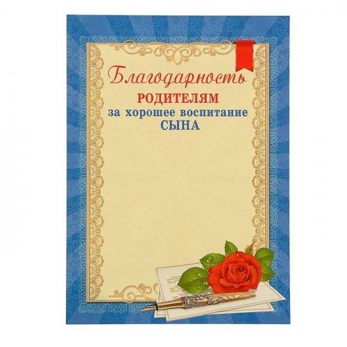 *Благодарность  родителям  за  хорошее воспитание сына