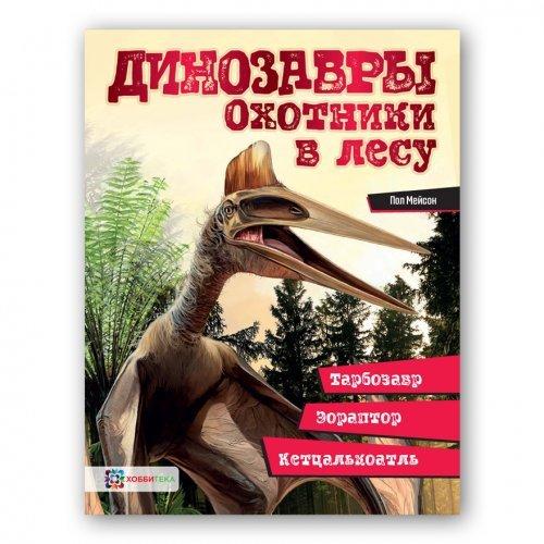 (Хоббитека) Динозавры охотники в лесу. (Пол Мейсон)