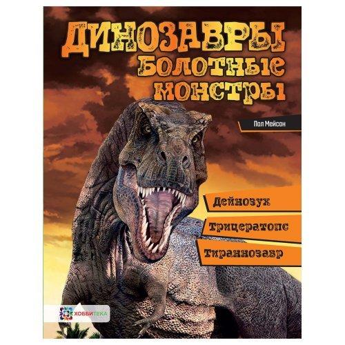 (Хоббитека) Динозавры болотные монстры. (Пол Мейсон)