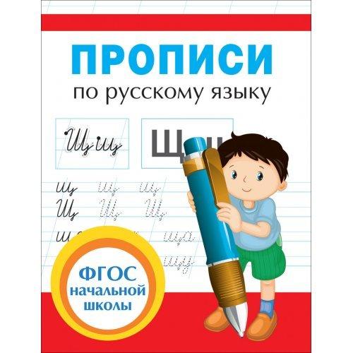 (Росмен) Прописи по русскому языку