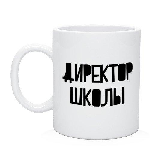 """*Кружка """"Директор школы"""""""