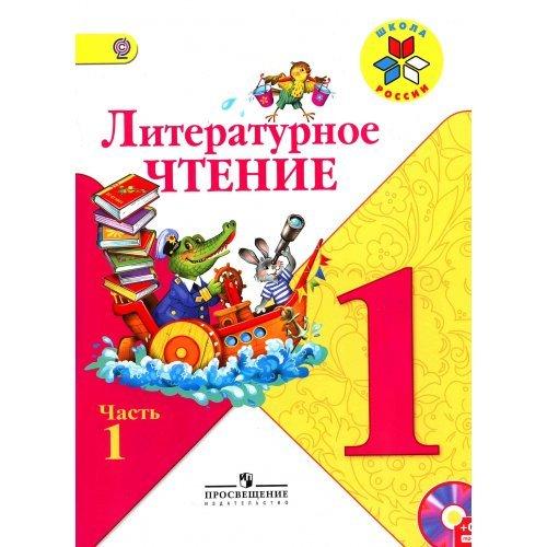 1 класс. Литературное чтение. Учебник. В 2 частях. Online. Климанова Л.Ф. Просвещение. 2018 год