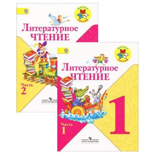1 класс. Литературное чтение. Учебник. В 2 частях. Online. ФП. Климанова Л.Ф. Просвещение. 2019 год
