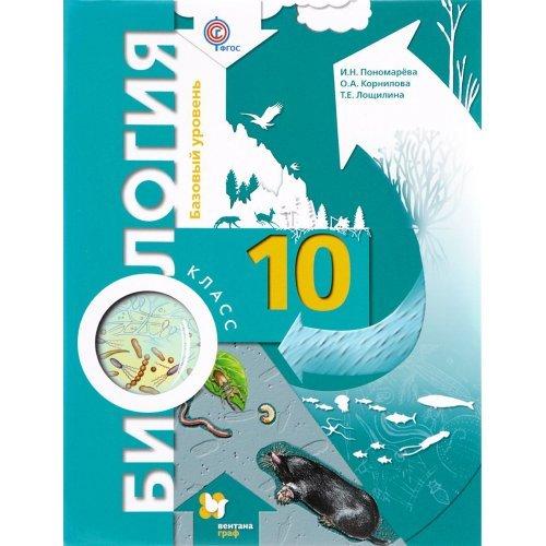 10 класс. Биология. Учебник.  ФП. Пономарева И. Н. Корнилова О.А. Вентана-Граф. 2018 год