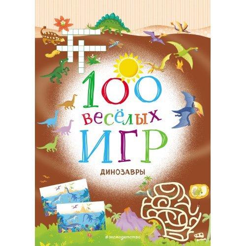 100 веселых Игр (Эксмо) Динозавры
