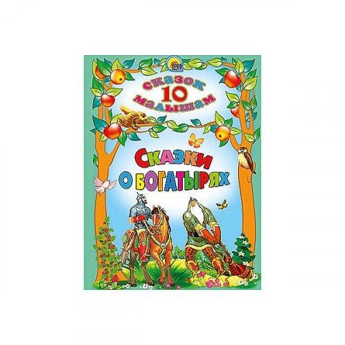 10 Сказок Малышам (Проф Пресс) (тв) Сказки о богатырях.