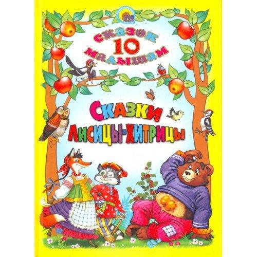 10 Сказок Малышам (Проф Пресс) (тв) Сказки. Лисицы-хитрицы.