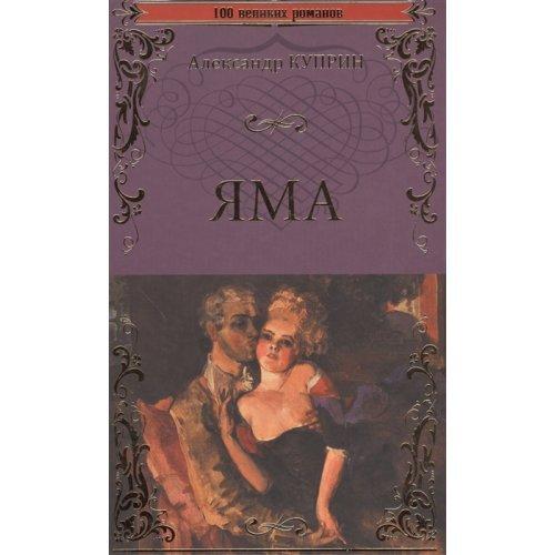 100 Великих романов. Вече. Куприн А. Яма.