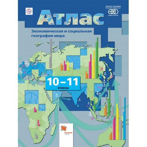 10-11 класс. Атлас. География. Экономическая и социальная география мира.  Вентана-Граф.  Вентана-Граф.