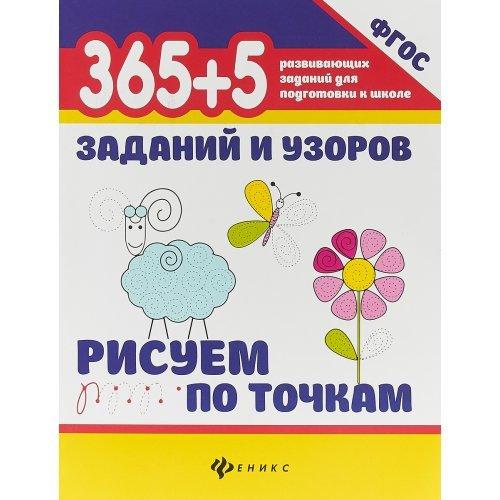 Подготовка к школе. 365 Развивающих заданий для подготовки к школе. 365+5 заданий и узоров. Воронина Т. А.