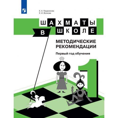 """2 класс. Шахматы 1-ый год обучения. Методические рекомендации для учителей. """"Шахматы в школе."""". Прудникова А.С."""