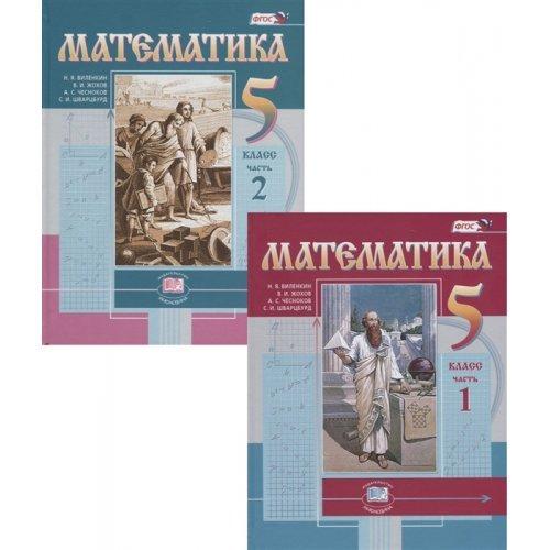 5 класс. Математика. Учебник. В 2 частях. ФП. Виленкин Н.Я. Жохов В.И. Мнемозина. 2019 год