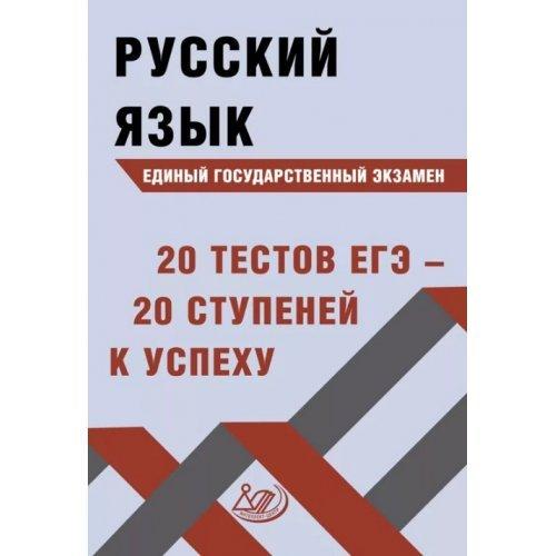 """20""""ЕГЭ(Интеллект-Центр)  Русский язык 20 тестов ЕГЭ - 20 ступеней к успеху (Драбкина С.В.)"""