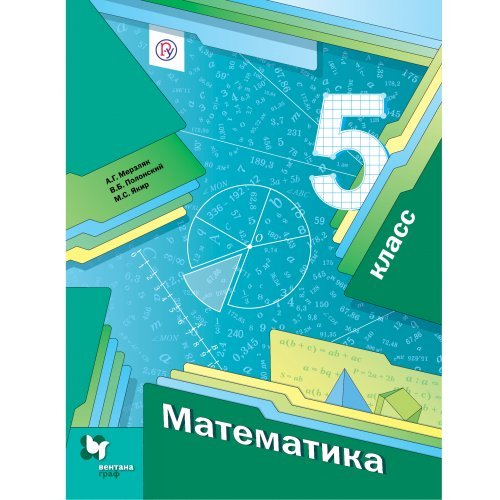 "5 класс. Математика. Учебник. ""АУ"". ФП. Мерзляк А.Г. Полонский В.Б. Вентана-Граф. 2019 год"