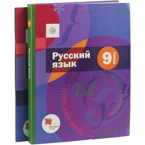"""9 класс. Русский язык. Учебник. В 2 частях. """"АУ"""". ФП. Шмелев А.Д. Вентана-Граф. 2020 год"""