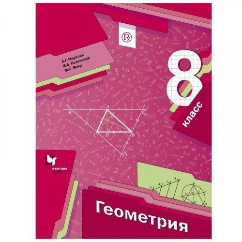 """8 класс. Геометрия. Учебник. """"АУ"""". Мерзляк А.Г. Полонский В.Б. Вентана-Граф. 2018 год"""