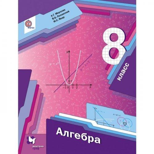 """8 класс. Алгебра. Учебник. """"АУ"""". Мерзляк А.Г. Полонский В.Б. Вентана-Граф. 2019 год"""
