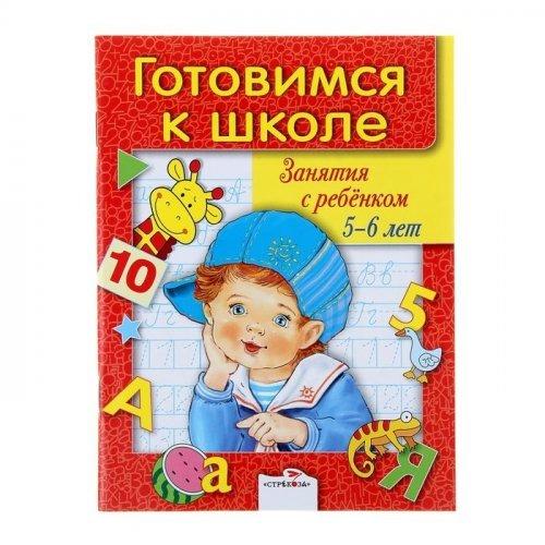Детство. Беседы с детьми о ВОВ. Выпуск 2. Конкевич С. В.