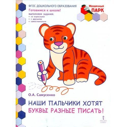 Мозаика. Готовимся к школе. Наши пальчики хотят буквы разные писать! Подготовительная группа. Самусенко О. А.