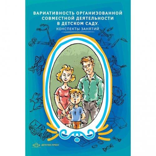 Детство. Вариативность организованной совместной деятельности в детском саду. Конспекты занятий. Вакуленко Л. В.