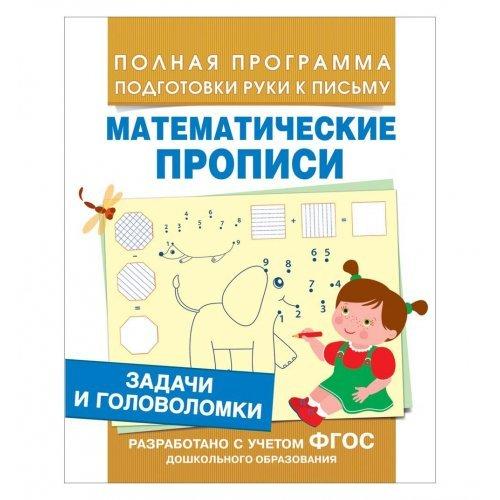 Школа для дошколят. Полная программа подготовки руки к письму. Математические прописи. Задачи и головоломки. Смирнова Е. В.