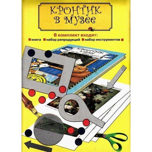 Предшкола нового поколения. Кронтик в музее Комплект для 5-6лет. Книга,набор репродукций,инструменты.